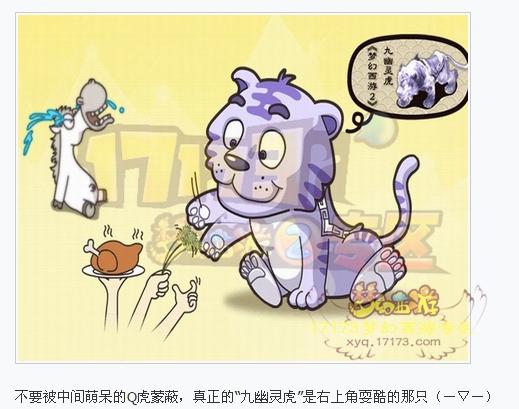 可爱老虎简笔画法