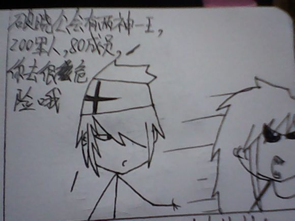 玩家纯手绘dnf小漫画 神与地下城小故事第12集