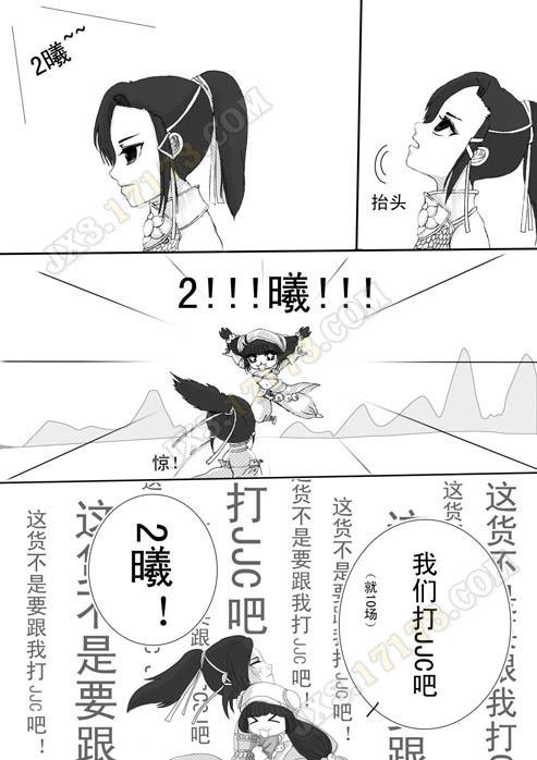 白瑞宁剑三手绘漫画 节日里欢乐的竞技场