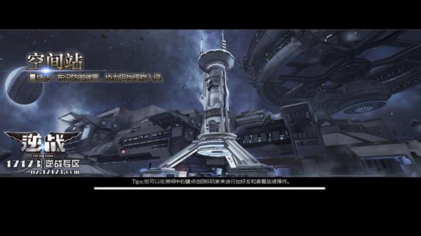 逆战空间站塔防新地图