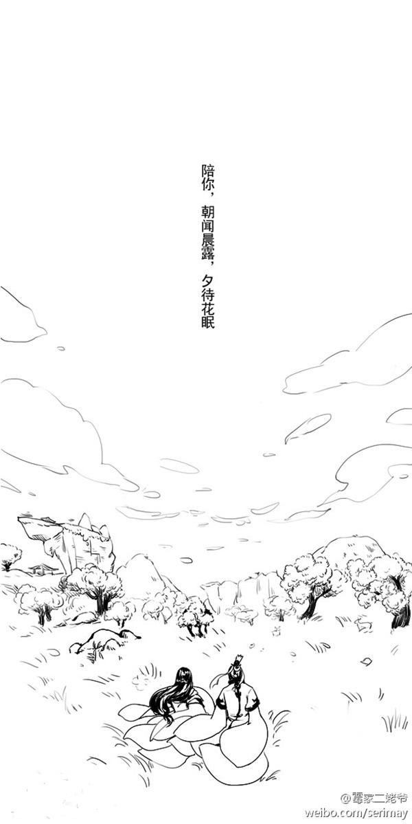 剑网3花羊同人漫画 朝闻晨露