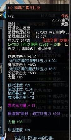 3.6K力量2.6W物攻 黑龙江1区神壕红眼装备展示