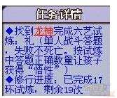 子嗣六艺修行任务 看详细攻略