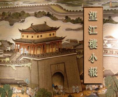 望江楼小报第一期:天刀技能中的文化内涵之天香篇(上)