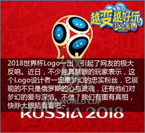 被梦幻玩坏的2018世界杯会徽