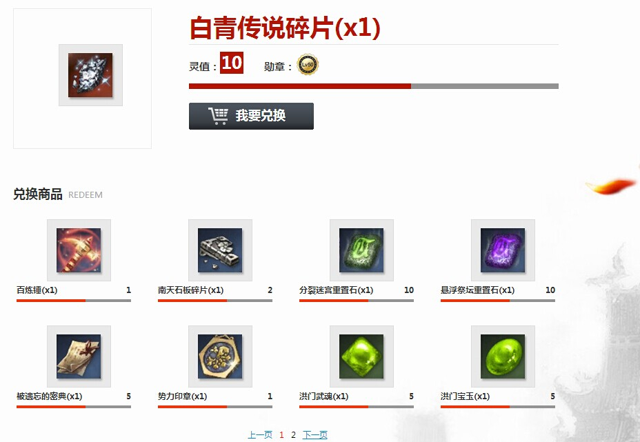 剑灵灵值兑换中�_剑灵灵值 中心今日下午正式进行了12月份的更新,使用灵值 可以兑换