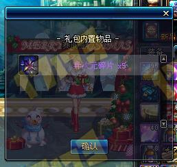 dnf圣诞节礼盒能开出什么图片
