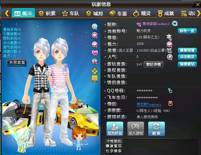 17173qq仙�9��9�bX�_17173qq飞车游戏专区_qq飞车官网核心合作站_17173.第