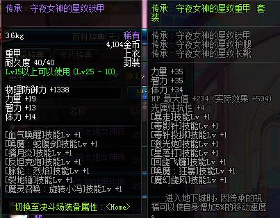 dnf70传承重甲_安图恩专题 帝血弑天推荐装备 - 17173地下城与勇士专区 - ::17173.com ...