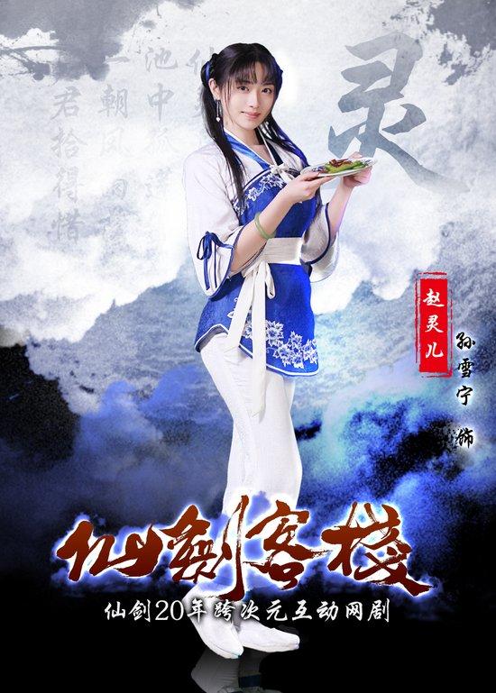 仙剑客栈网剧――孙雪宁饰赵灵儿