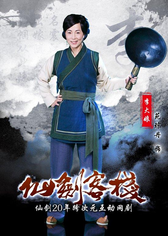 仙剑客栈网剧演员表――苑琼丹饰李大娘