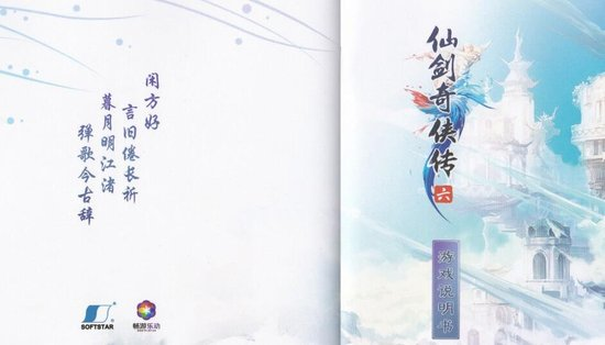 《仙剑奇侠传六》说明书扫图全本下载
