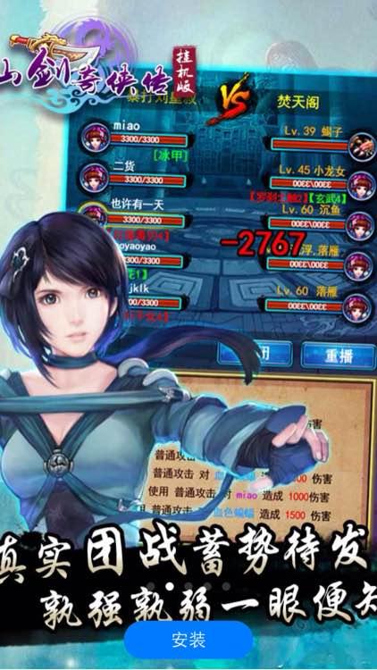 游戏还未上市 《仙剑6》主角形象已遭盗用