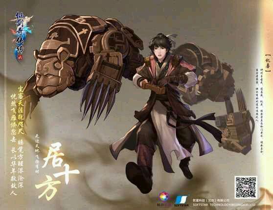居十方人物诗分析 仙剑6玩家浅析主角