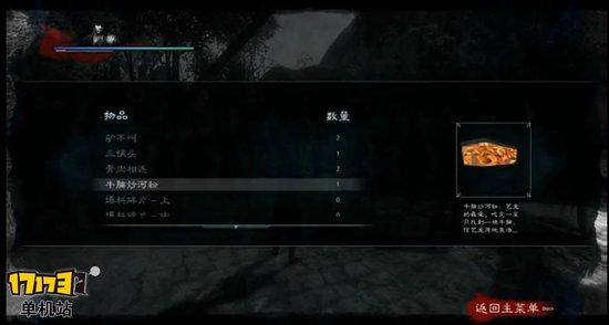 《御天降魔传》试玩版物品详细列表
