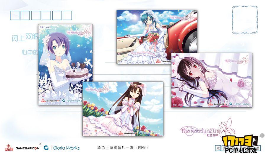本以及四位女主角婚纱主题明信片一套,参与预售更有特别主题卡贴赠送