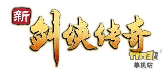国产ARPG《新剑侠传奇》制作人公布诸多游戏细节