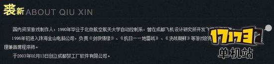 《新剑侠传奇》制作团队——西山居三剑客