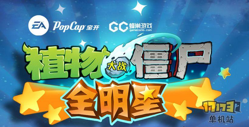蜂巢游戏获得ea旗下游戏《植物大战僵尸:全明星》的中国大陆地区独家