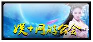 娛+網游公會专版