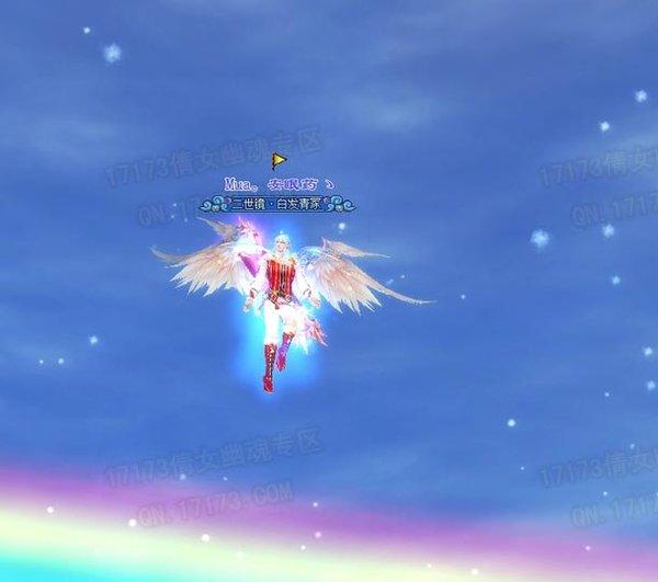 倩女幽魂新坐骑风之翼