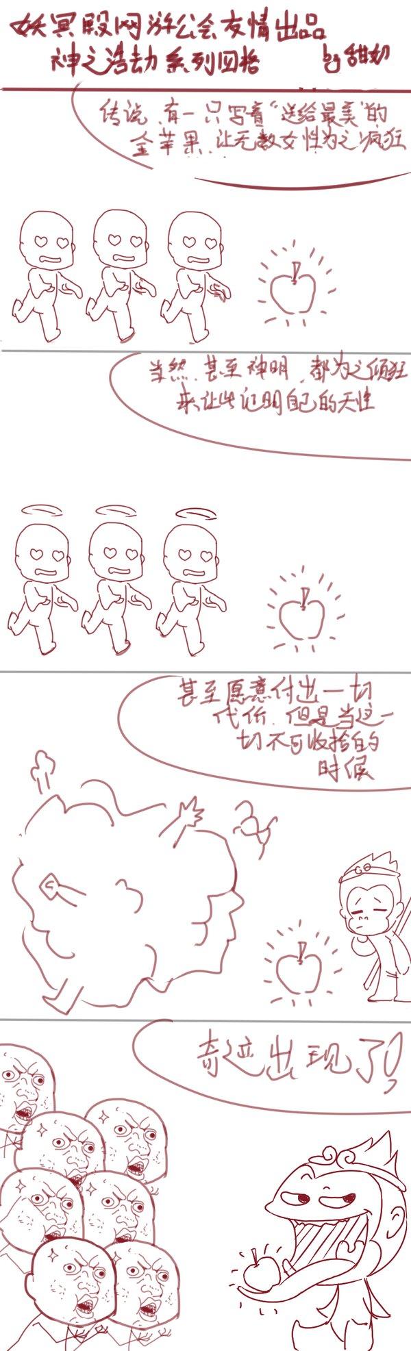 神之浩劫玩家原创漫画:我们都爱金苹果