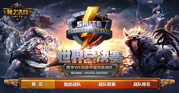 SMITE世界总决赛时间揭晓 明年初开战