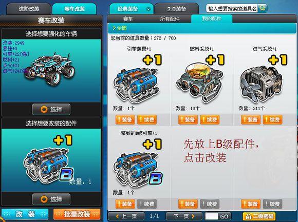 QQ飞车关于改装之卡改的详细教程分享