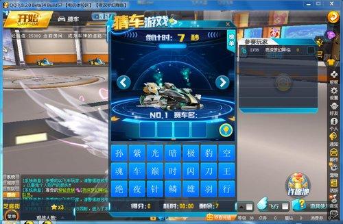 体验服爆料:飞车九月新版更新 3D房间来袭