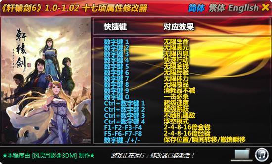 《轩辕剑6》v1.0-1.02 十七项属性修改器