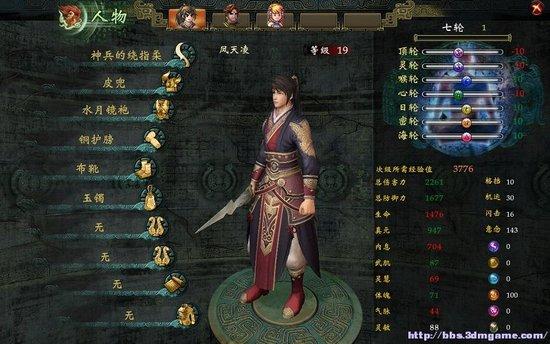 《轩辕剑6》初期炼妖炉强化武器心得