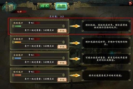 《轩辕剑6》收妖技巧 提高收妖成功率方法_17173轩辕剑6专区