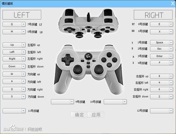 《轩辕剑6》手柄设置方法使用方法   设置前先进游戏把一些键盘的键位