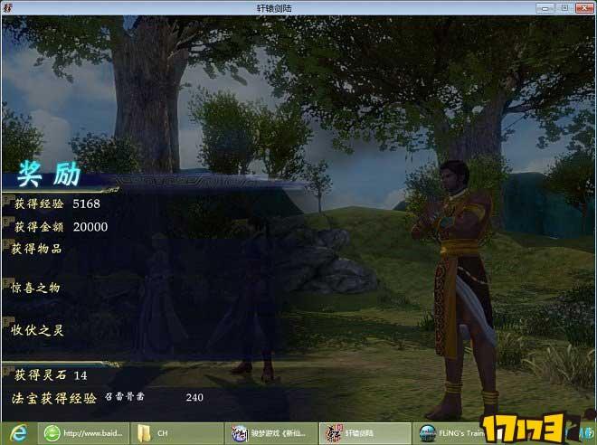 《轩辕剑6》大眼蛙位置及打法攻略 刷钱刷经验方法