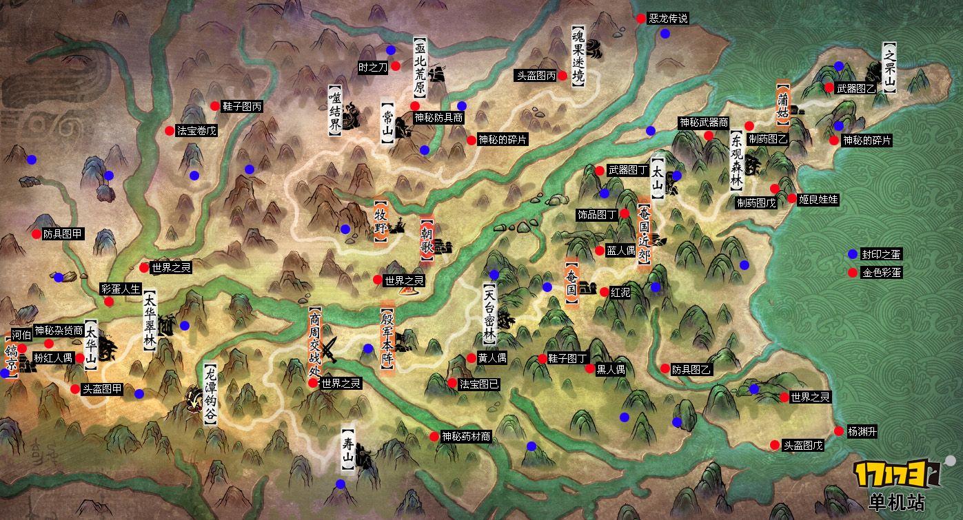 《轩辕剑6》完整大地图(标注全隐藏物品彩蛋位置)
