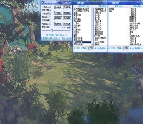 《轩辕剑6》多功能修改器v1.9.0