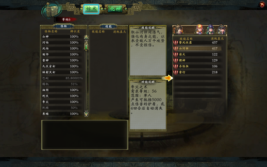《轩辕剑6》攻略:盘点游戏中最实用的嫁术_17173轩辕剑6专区