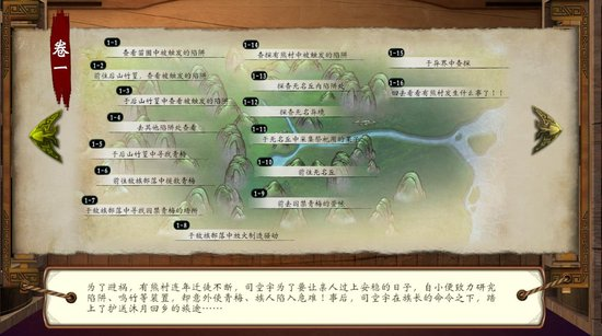 《穹之扉》全剧情全收集图文攻略—第一卷