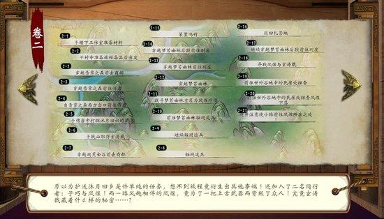 《穹之扉》全流程全收集图文攻略—第一卷