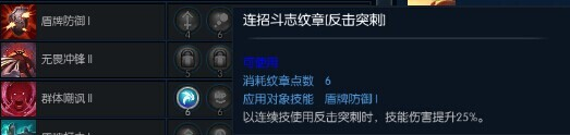 tera枪骑士纹章介绍 可以强化技能提升伤害