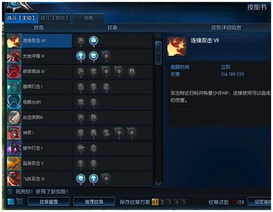 枪骑士纹章选择攻略 练级副本两种供选择
