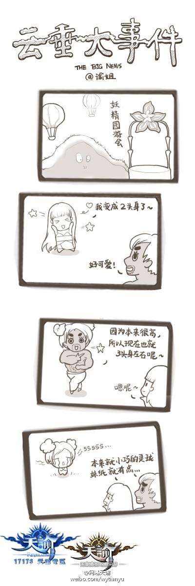 天谕四格漫画:《云垂大事件之妖精园游会》
