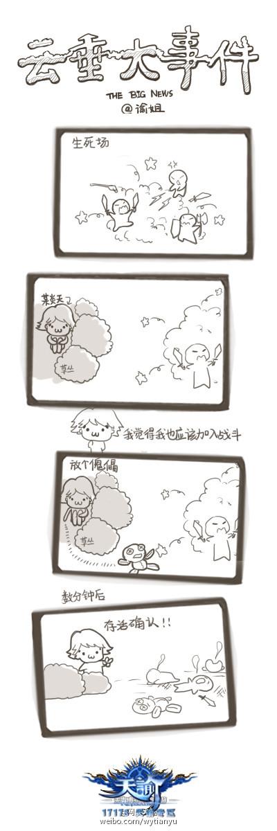 天谕四格漫画:《生死场的那些事》