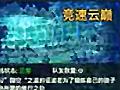 天谕伞村竞速云颠43秒进阶教学视频