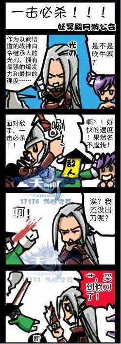 天谕四格漫画之《一击必杀》