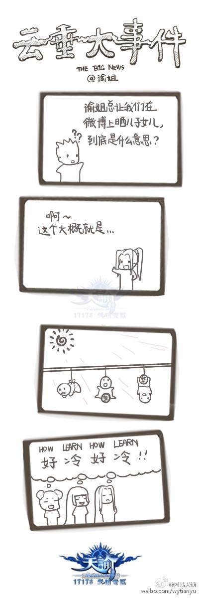 """天谕四格漫画之《""""晒""""宝宝》"""