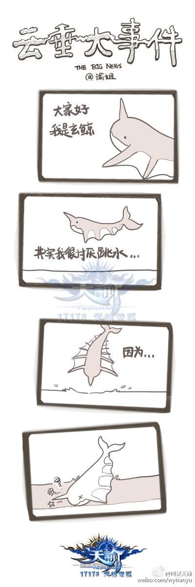 天谕四格漫画之:玄鲸为什么讨厌跳水?