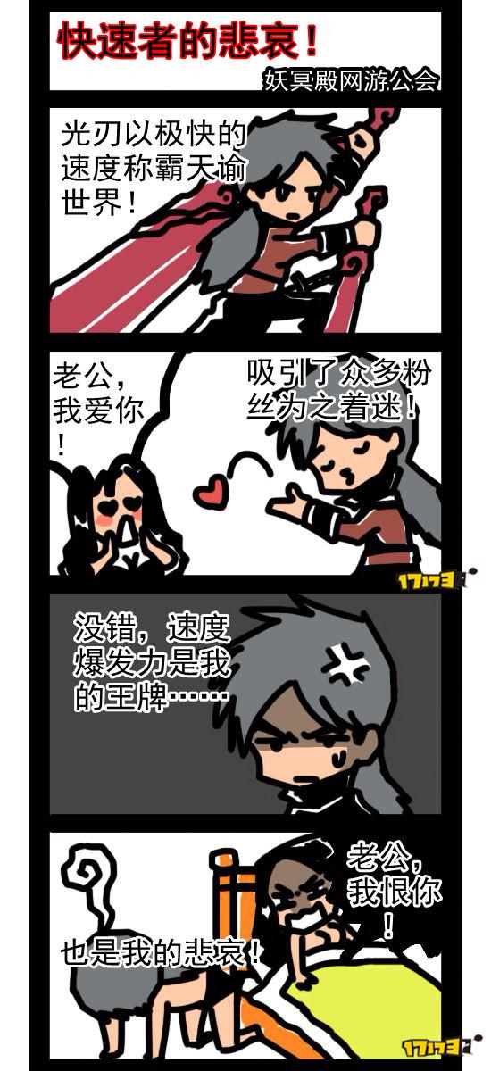天谕四格漫画之《快速者的悲哀》