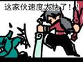 天谕四格漫画之《光刃的弱点》
