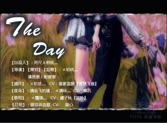 天谕玩家自制首部日风向剧情MV:《The Day》